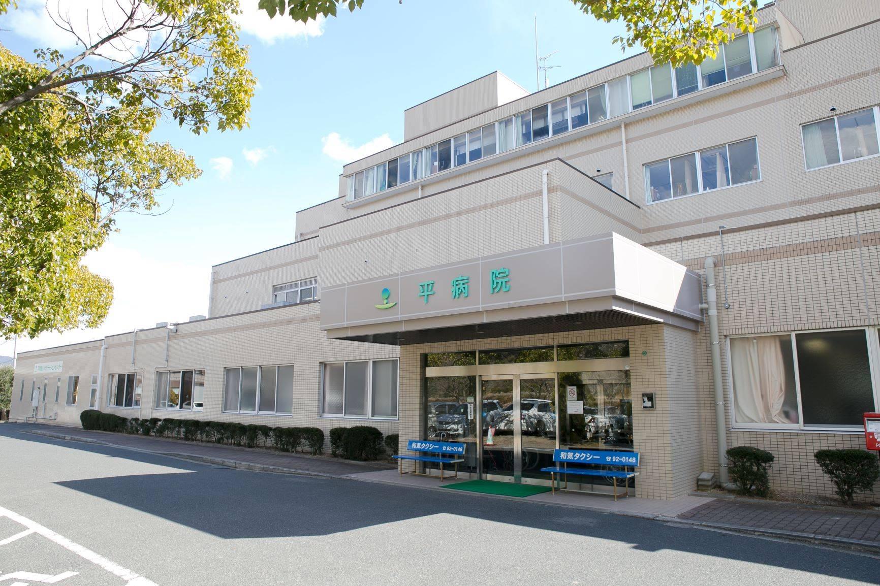 医療法人平病院