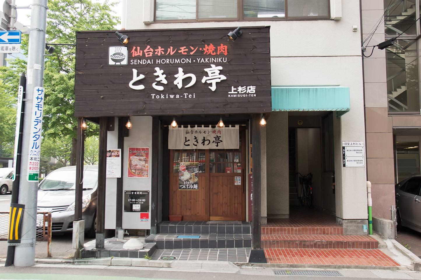 仙台ホルモン・焼肉 ときわ亭上杉店