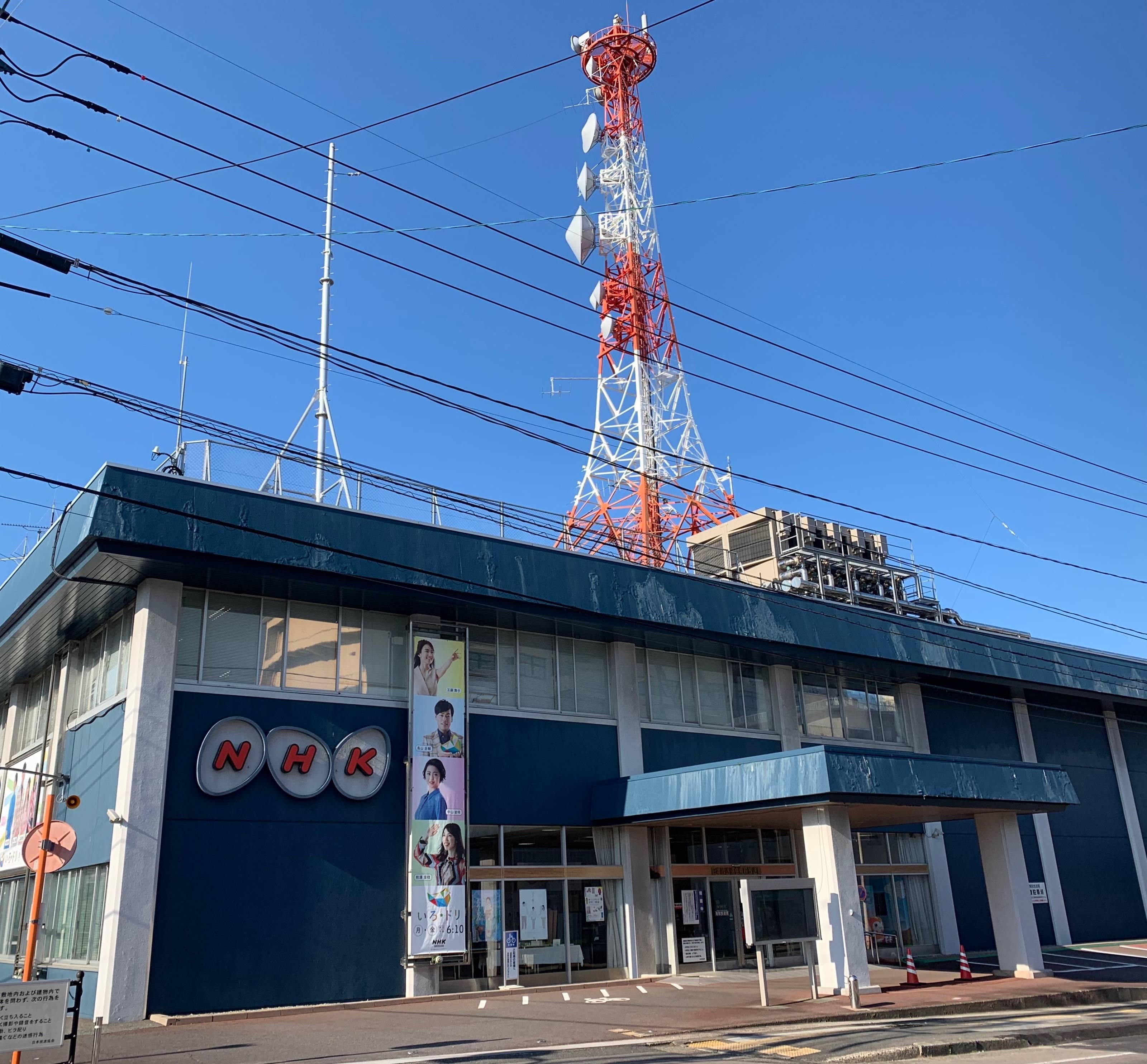 NHK鳥取放送局
