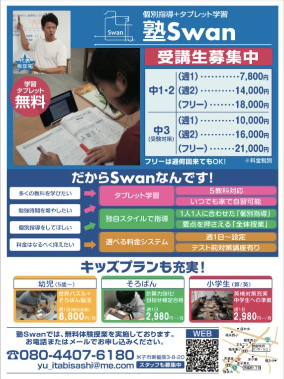 塾Swan 塾スワン
